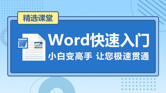 word是文字处理软件,新手入门教程如word怎么删除空白页,自动生成目录,行间距怎么调,都在精选课堂。