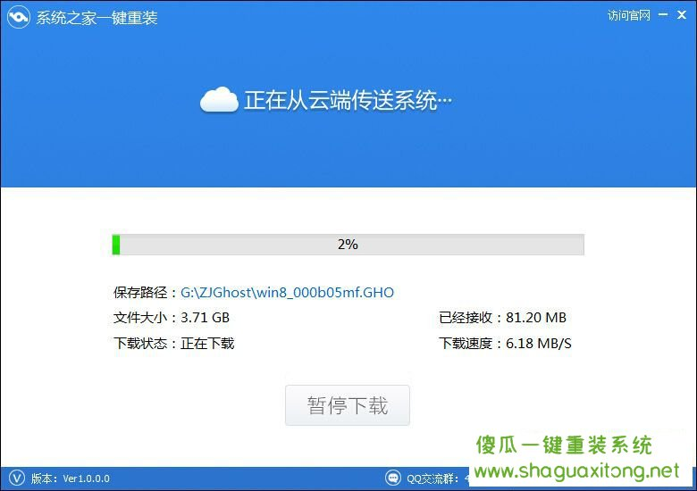 系统之家一键重装系统软件V7.1.7绿色版