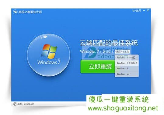 一键重装系统系统之家重装软件V2.4最新版