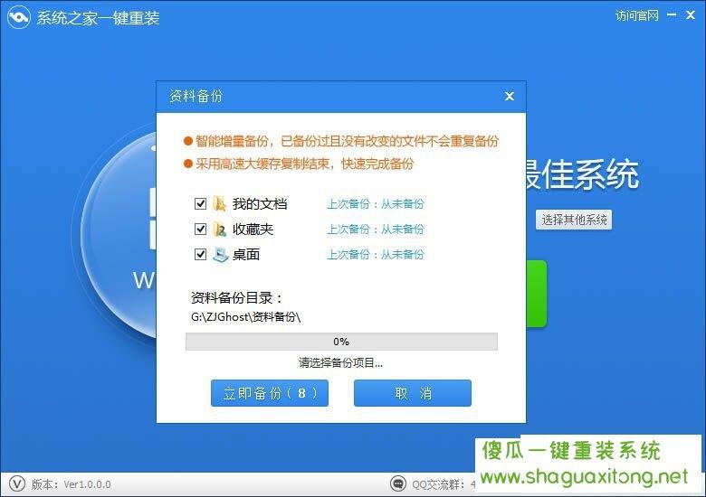 一键重装系统系统之家重装软件V4.0.0专业版