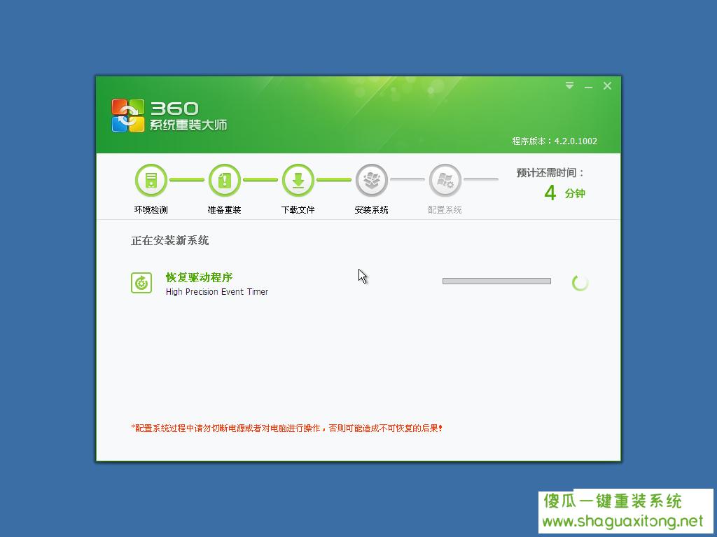360一键重装系统工具V7.1.7安装板