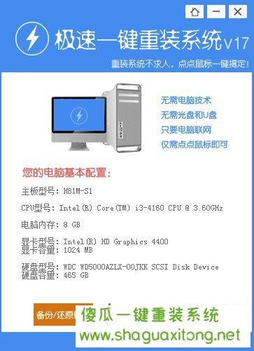 极速一键重装系统软件极速版7.2.3