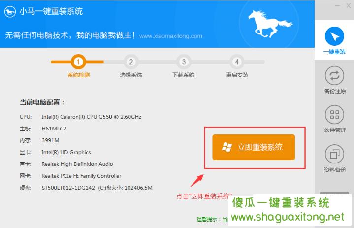 小马一键重装系统工具V2.1.5.2兼容版官方下载