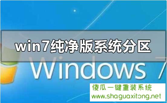 Win7版本系统如何分区|Win7系统分区方法
