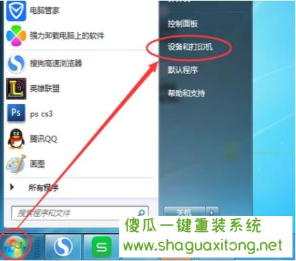 图文详解win7怎么添加网络打印机